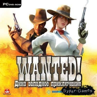 Wanted! Дико Западное приключение
