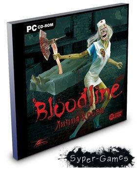 BloodLine / Линия крови