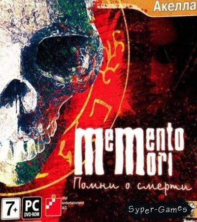 Помни о смерти / Memento Mori