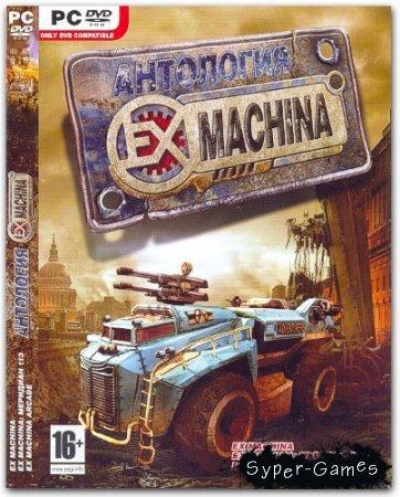 EX Machina (Антология)