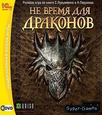 Не время для драконов / Not the Time for Dragons