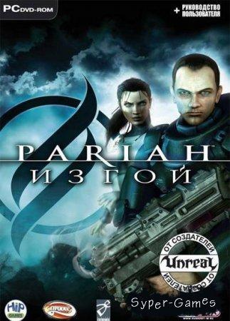 Pariah/Изгой RUS