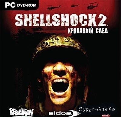 Shellshock 2: Кровавый след