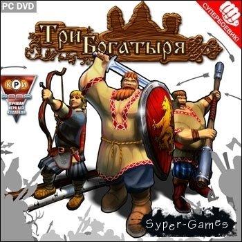 Три Богатыря  / Three Heroes (2008/RUS)