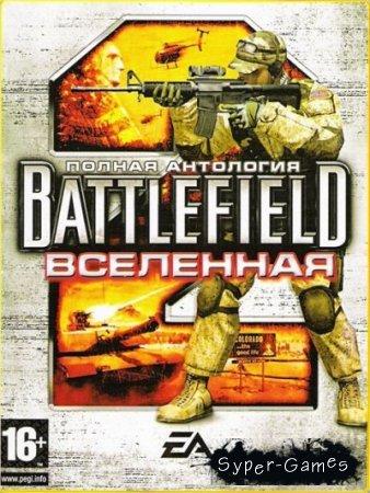 Вселенная Battlefield 2 - Полная Антология