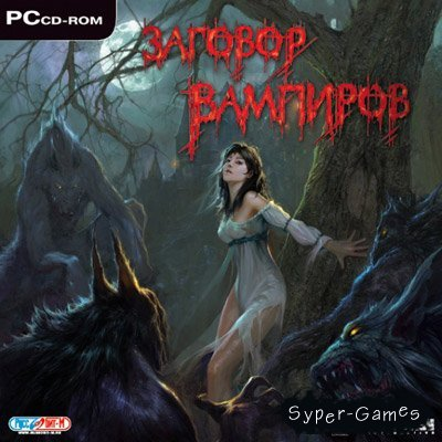 Заговор вампиров / Daemon Summoner