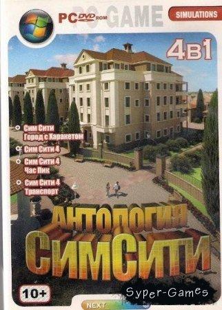 Антология SimCity