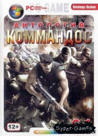 Антология Commandos 6 в 1