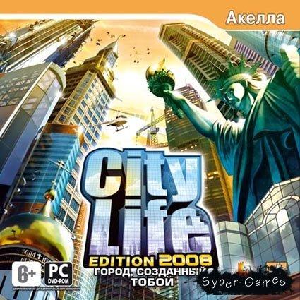 City Life 2008: Город, созданный тобой