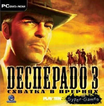 Десперадо 3: Схватка в прериях / Helldorado: Conspiracy
