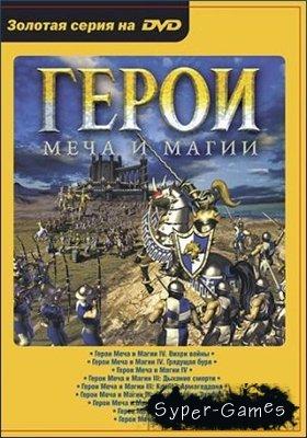 Герои Меча и Магии: Золотое Издание