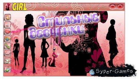Miss Chic Styish Girl Russian
