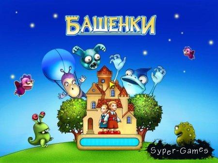 Towers/Башенки
