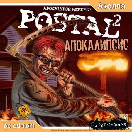 Postal 2: Апокалипсис