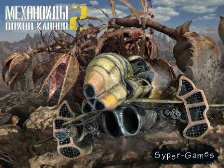 Механоиды 2: Война кланов RUS