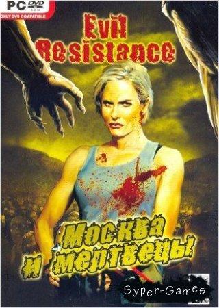 Москва и мертвецы / Evil Resistance (RUS)
