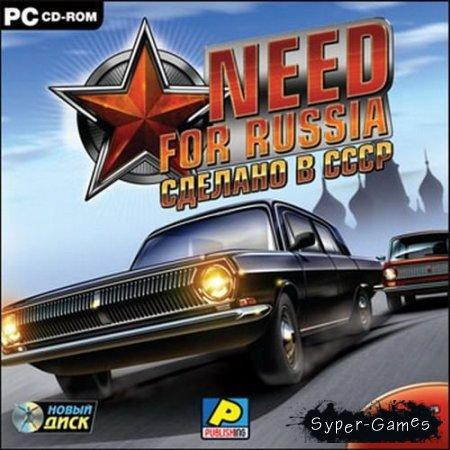 Need for Russia: Сделано в СССР