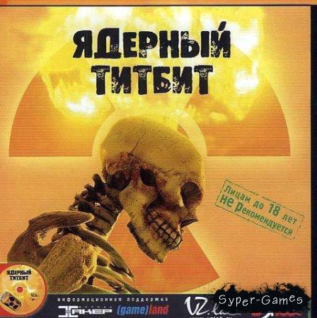 Ядерный титбит (Антология)