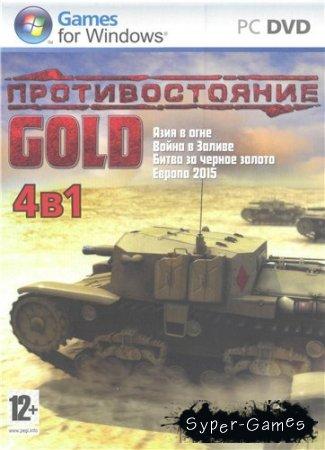 Противостояние GOLD (4 в 1)