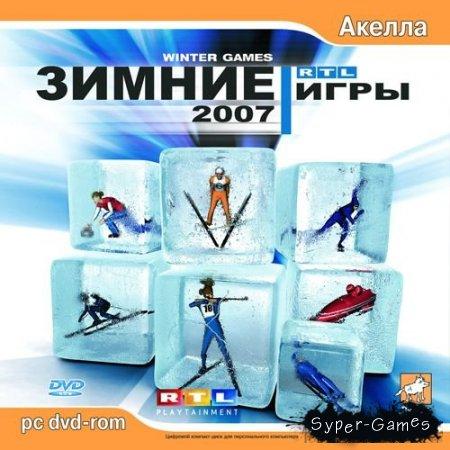 Зимние игры 2007