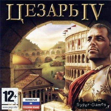 Цезарь 4 (Caesar IV)