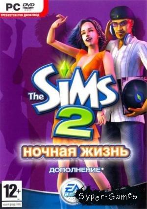 The Sims 2 (Симс 2) Ночная Жизнь (2007/RUS)