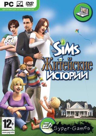The Sims (Симс) Житейские Истории