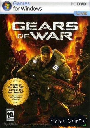 Gears of War (Приспособления войны) скачать бесплатно