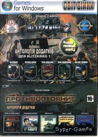 Сборник игр Мир войны