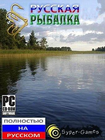 Русская рыбалка 2.0