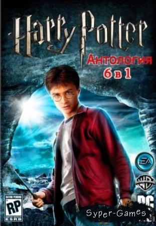 Антология Гарри Поттер (Repack)