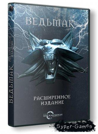 The Witcher: Enhanced Edition / Ведьмак: Расширенное издание
