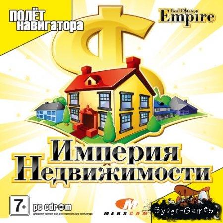 Империя недвижимости