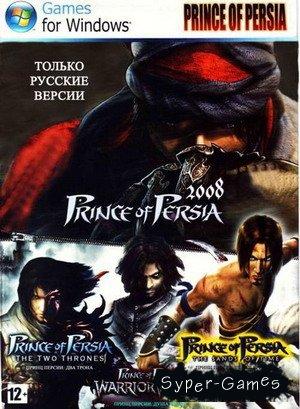 Антология Prince of Persia (Repack)