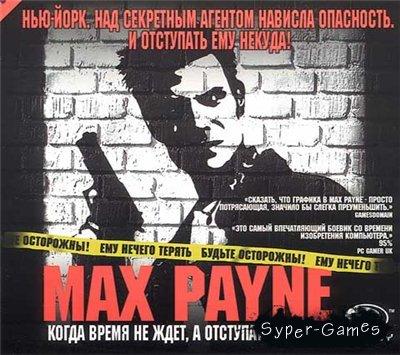 Max Payne/���� ����