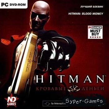 Hitman: Blood money/������: �������� ������