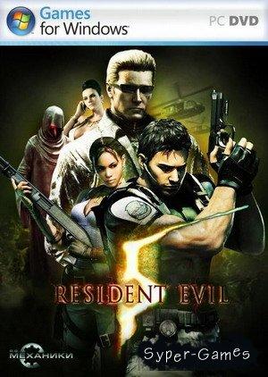 Resident Evil 5. Специальное издание (Repack)