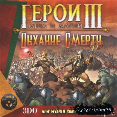 Heroes of Might and Magic III: The Shadow of Death