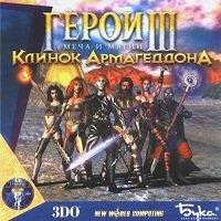 Heroes of Might and Magic III - Полное Собрание