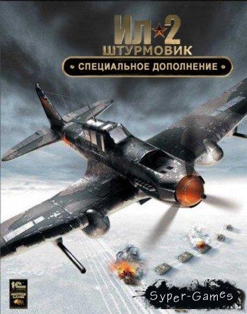 Ил-2 Штурмовик. Специальное дополнение