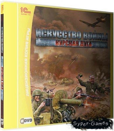 Искусство войны. Курская дуга (2009)