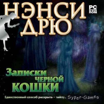 Нэнси Дрю. Записки черной кошки (2009/RUS/RePack)
