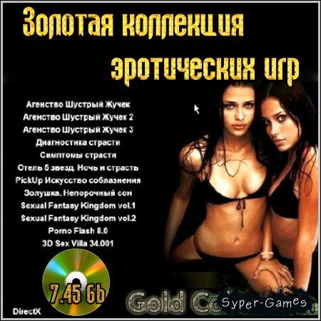Золотая коллекция эротических игр - New2009