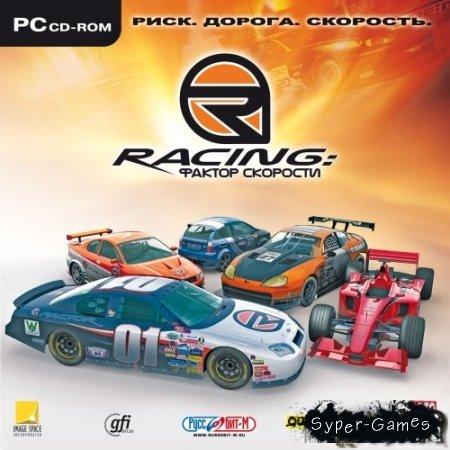Racing: Фактор скорости (Repack)