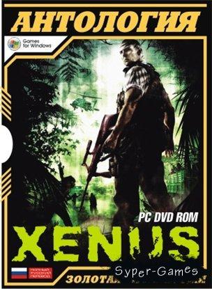 XENUS – Антология [4 в 1 ] (2008/P/RUS)
