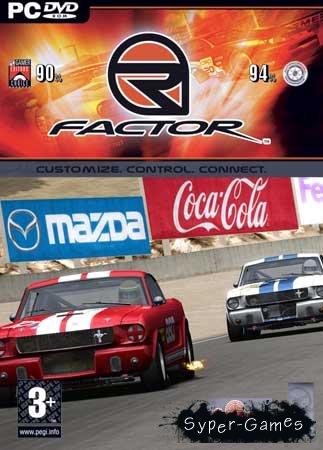 Фактор скорости / rFactor