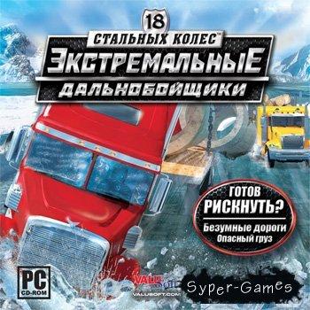18 стальных колес. Экстремальные дальнобойщики / 18 Wheels of Steel: Extreme Trucker (2010/RUS/ND)