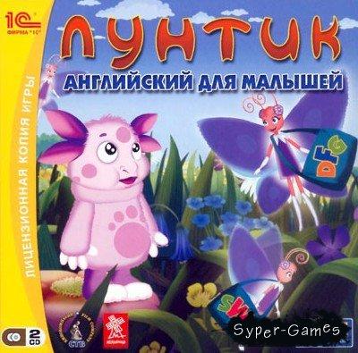Лунтик Английский язык для малышей (Бесплатно)