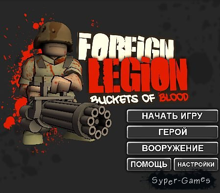 Иностранный легион: Ведра крови (2010/RUS) PC