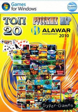 Топ 20 лучших русских игр от Alawar (2010/RUS)